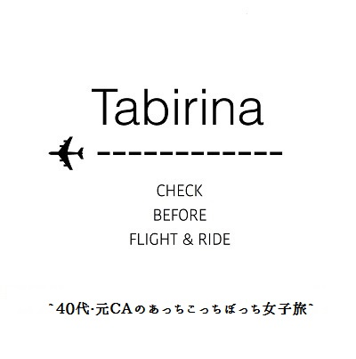 Tabirina 40代·元CA あっちこっちぼっち女子旅ブログ